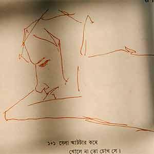 chhorar-chhobi-19f